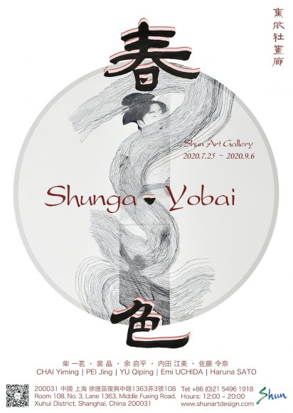 海报「春·色 Shunga Yobai」FINAL - 内田江美 M