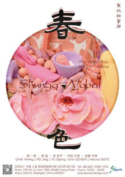海报「春·色 Shunga Yobai」FINAL - 柴一茗 M