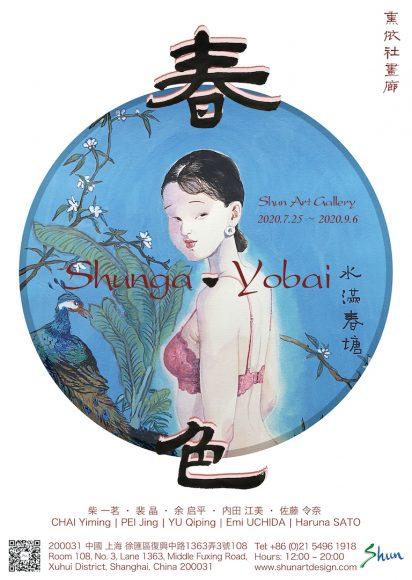 海报「春·色 Shunga Yobai」FINAL - 裴晶 M